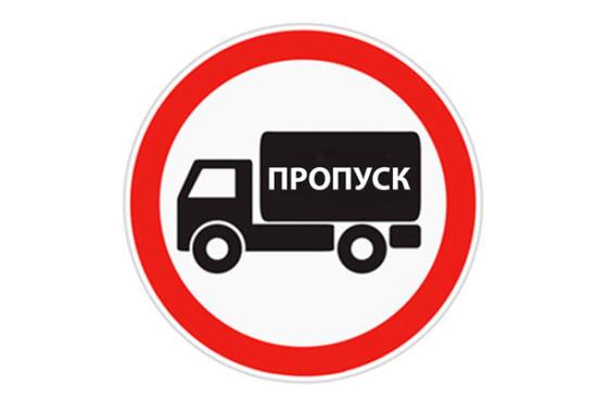 Пропуск в центр Москвы