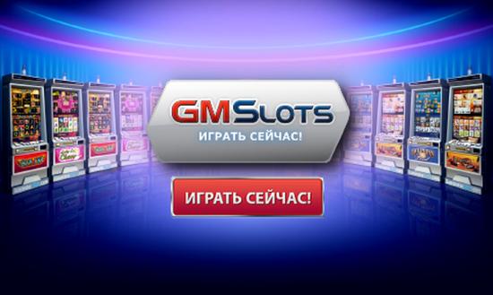 казино Gmslots