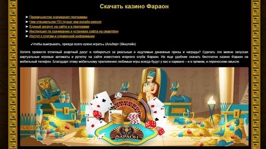 скачать казино Фараон