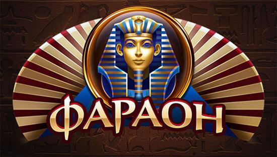 Виртуальное казино Фараон