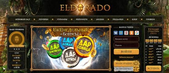 Играть онлайн бесплатно автоматы Эльдорадо