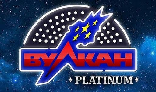 клуб Вулкан Платинум онлайн