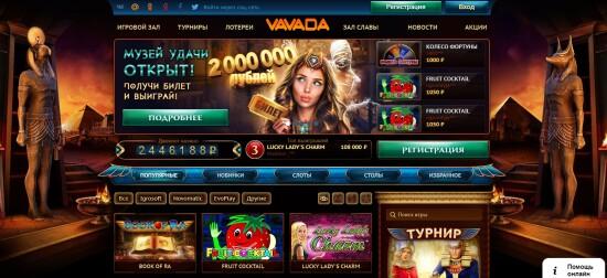 Вавада онлайн - казино