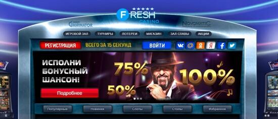 Зеркало Fresh casino